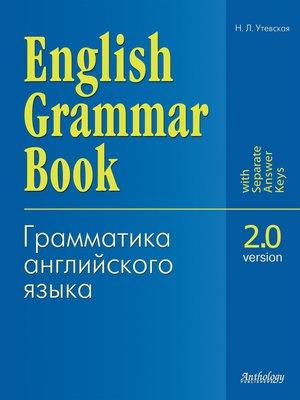 cover image of English Grammar Book. Version 2.0 (Грамматика английского языка. Версия 2.0). Учебное пособие