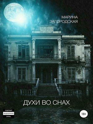 cover image of Духи во снах