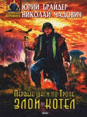 cover image of Первые шаги по Тропе