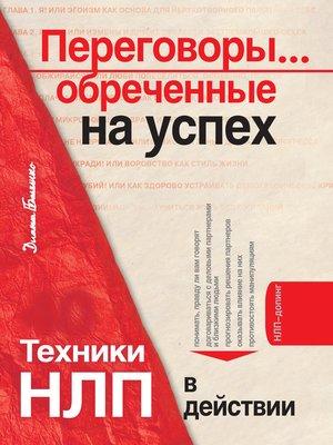 cover image of Переговоры... обреченные на успех. Техники НЛП в действии