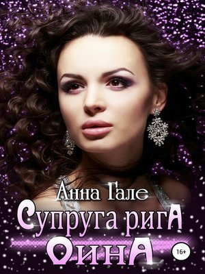 cover image of Супруга рига Оина