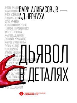 cover image of Дьявол в деталях