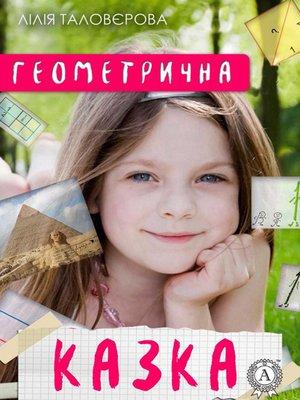 cover image of Геометрична казка