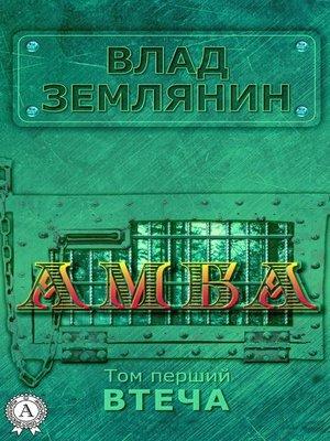 cover image of Амба. Том 1. Втеча