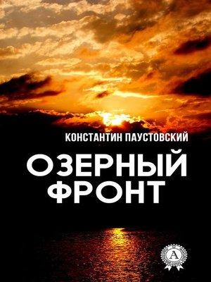 cover image of Озерный фронт
