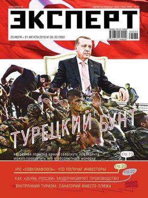 cover image of Эксперт 30-33-2016