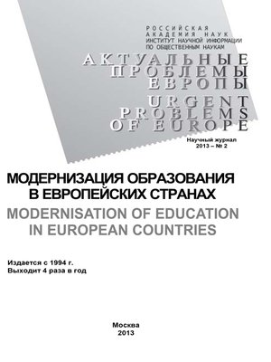 cover image of Актуальные проблемы Европы №2 / 2013