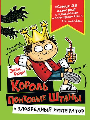 cover image of Король Понтовые Штаны и Зловредный император