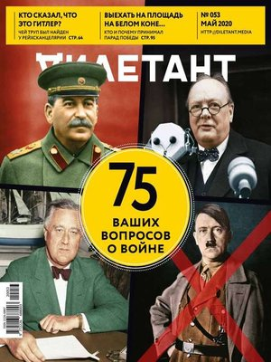 cover image of Дилетант 53