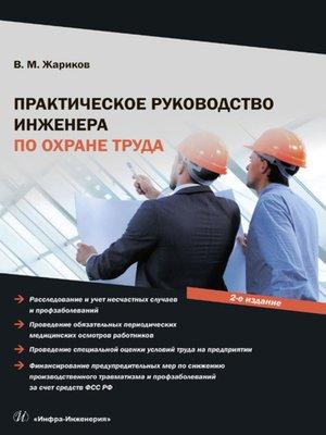 cover image of Практическое руководство инженера по охране труда