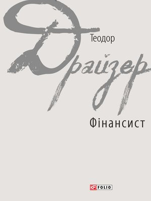 cover image of Фінансист