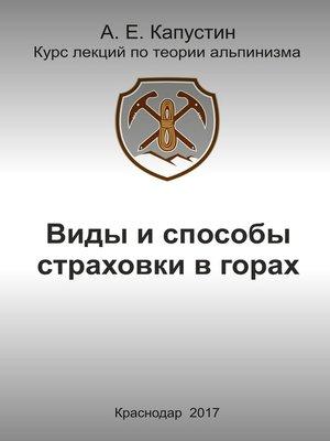 cover image of Виды и способы страховки в горах