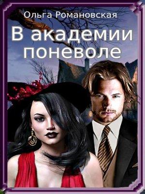 cover image of В академии поневоле