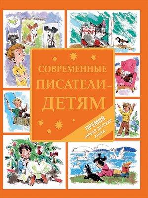 cover image of Современные писатели – детям (сборник)