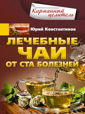 cover image of Лечебные чаи. От ста болезней