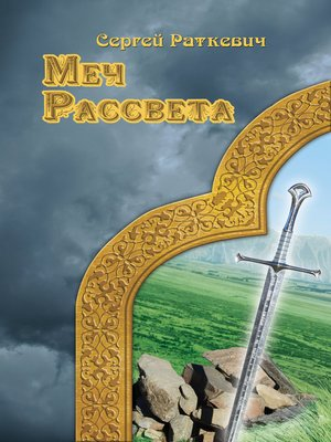 cover image of Меч Рассвета
