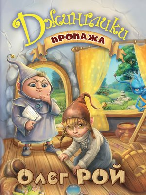 cover image of Пропажа