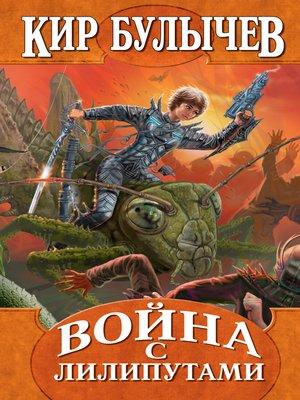 cover image of Война с лилипутами