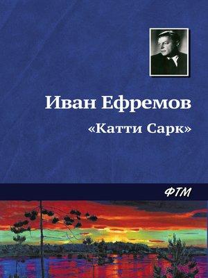 cover image of «Катти Сарк»