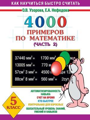 cover image of 4000 примеров по математике. 5 класс. Часть 2