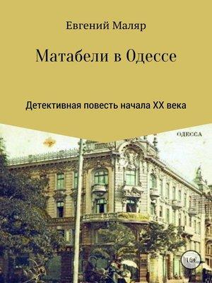 cover image of Матабели в Одессе