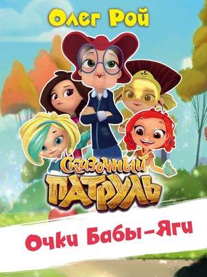 cover image of Очки Бабы Яги
