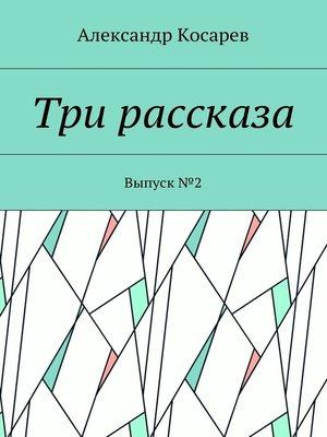 cover image of Заметки кладоискателя. Выпуск№2
