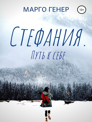 cover image of Стефания. Путь к себе