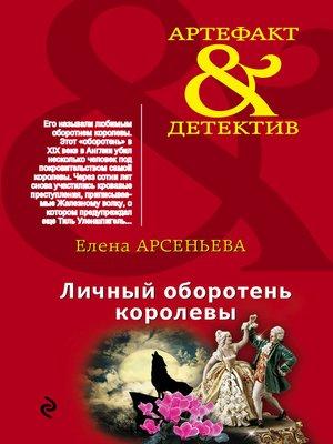 cover image of Личный оборотень королевы