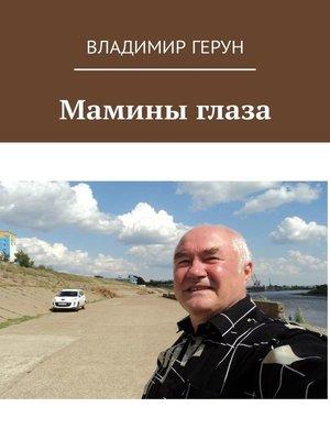 cover image of Мамины глаза