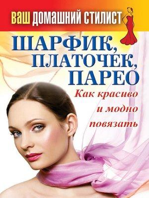 cover image of Шарфик, платочек, парео. Как красиво и модно повязать