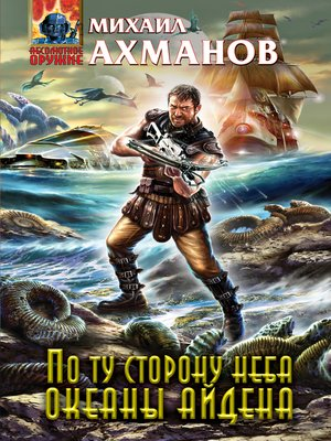 cover image of Океаны Айдена