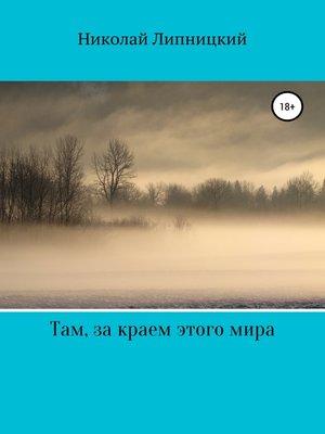 cover image of Там, за краем этого мира