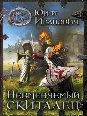 cover image of Невменяемый скиталец