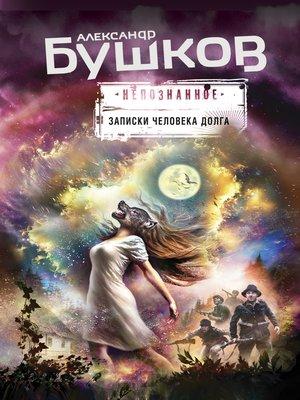 cover image of Записки человека долга (сборник)