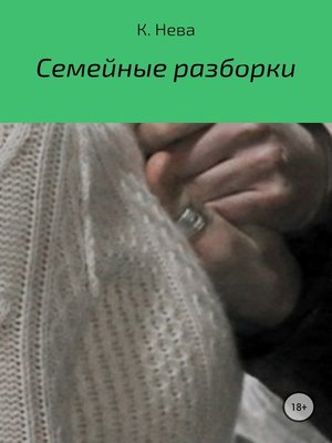 cover image of Семейные разборки