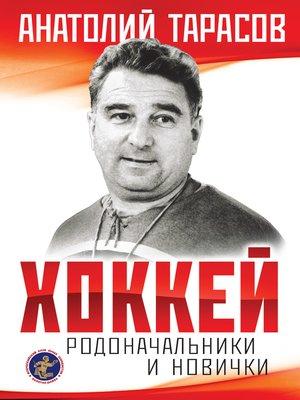 cover image of Хоккей. Родоначальники и новички