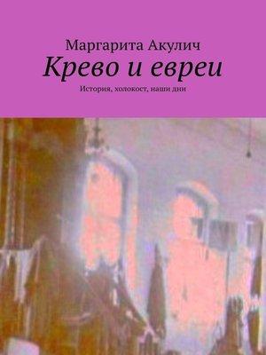 cover image of Крево иевреи. История, холокост, наши дни