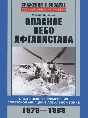 cover image of Опасное небо Афганистана. Опыт боевого применения советской авиации в локальной войне. 1979–1989