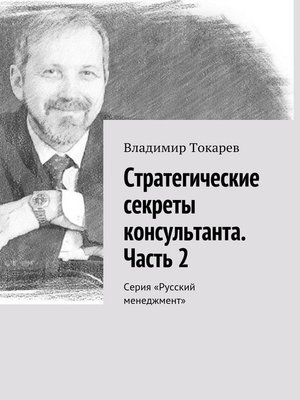 cover image of Стратегические секреты консультанта. Часть2. Серия «Русский менеджмент»