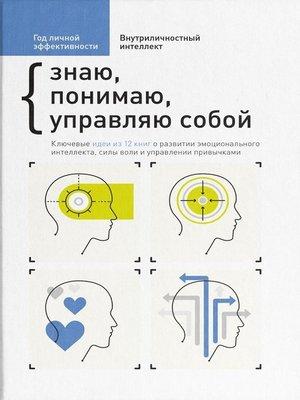 cover image of Год личной эффективности. Внутриличностный интеллект. Знаю, понимаю, управляю собой