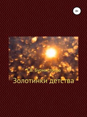 cover image of Золотинки детства