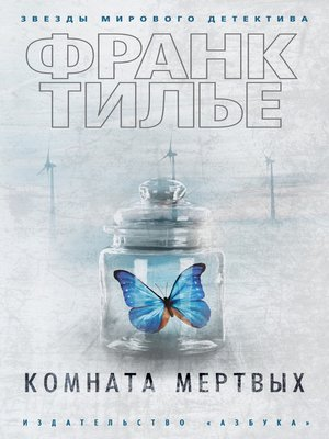 cover image of Комната мертвых