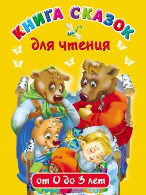 cover image of Книга сказок для чтения от 0 до 3 лет