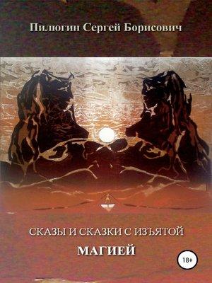 cover image of Сказы и сказки с изъятой Магией