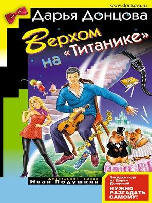 cover image of Верхом на «Титанике»
