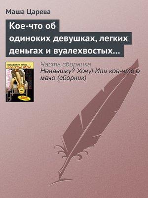 cover image of Кое-что об одиноких девушках, легких деньгах и вуалехвостых сумчатых хомяках