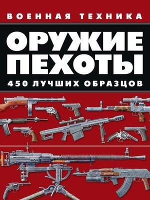 cover image of Оружие пехоты. 450 лучших образцов