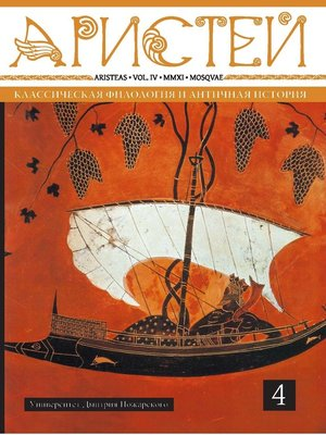 cover image of Журнал Аристей. Вестник классической филологии и античной истории. Том IV. 2011
