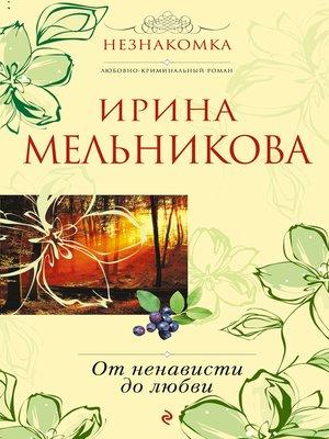 cover image of От ненависти до любви